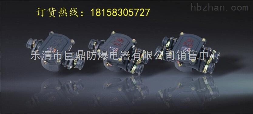 低压电缆接线盒