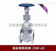 Z26R-J101美标闸阀