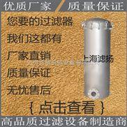 LYJM-供应 精密过滤器 不锈钢精密单芯多芯过滤固液分离设备