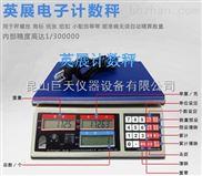 上海英展电子计数桌称