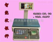 X7-11-X7-11-30kg全智能收银计价电子秤报价