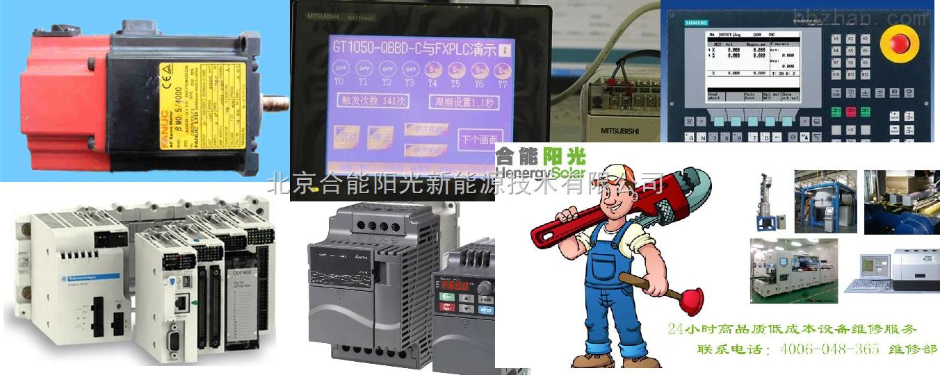 各类数控机床伺服系统控制器plc电路板触摸屏显示器变频器维修服务图片