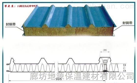 岩棉夹芯板,一般可以按照客户提出的要求定做岩棉夹芯板是系列夹芯板中耐火性能最为优越的。在满足建筑物保温隔热,隔声,防火等要求的前提下,更达到了优质、高效、可靠、安全的目标。该产品在欧洲经过广泛的应用,已成熟完善。   岩棉夹芯板的优点:   1、防火性能优异   2、保温隔热性好   3、隔热吸声效果显着。 彩钢夹芯板的介绍 彩钢夹芯板是当前建筑材料中最常见的一种产品,不仅能够很好的阻燃隔音而且环保高效。彩钢夹心板有上下两层金属面板和中层高分子隔热内芯压制而成。具有安装简便,质量轻环保高效的特点。而且填