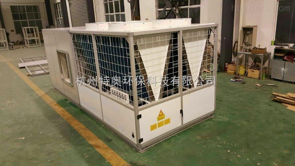 特种一体式空调机组