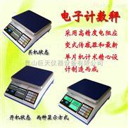 JWS-A8-计重报警电子秤