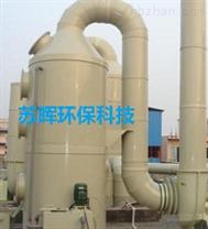 化工废气回收设备