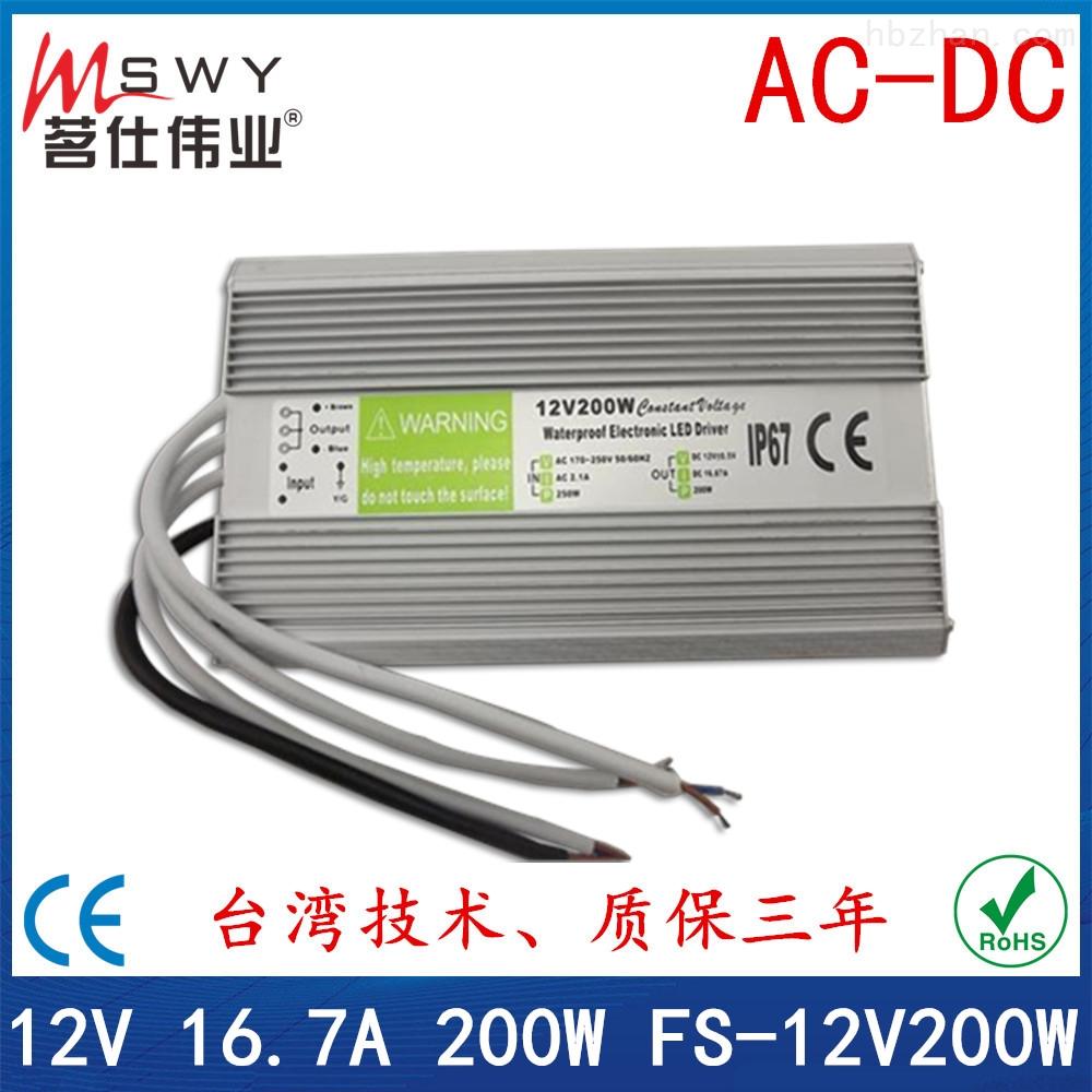 主要参数 产品型号:FS-200-12 产品品牌:MSWY/茗仕伟业 输入电压:AC90-132V/176-264V 输出电压:DC12V 输出电流:16.7A 输出功率:200W 产品尺寸:205*125*45(mm) 质保期限:三年 产品认证:CE和ROHS认证 电源内置抗干扰EMC滤波器采用绿色节能开关电源专用芯片设计 产品出厂前100%负载老化 输入频率:47-63HZ 负载稳定度:±2% 空载功耗:≤0.