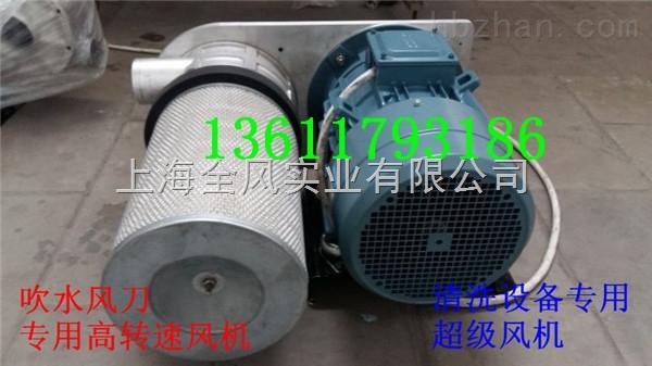 风刀专用超级风机%清洗设备专用高压风机