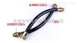 BNG-20*1000橡胶防爆穿线软管扰行管