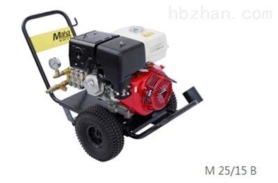 M 25/15 B德国马哈汽油驱动高压清洗机