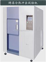 电路板高低温冲击试验箱
