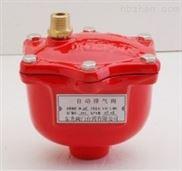 消防自动排气阀ZSFP