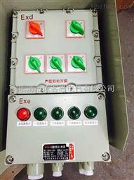 BXM51-4K32防爆照明配电箱,4路带总开防爆电源箱