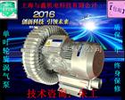 5.5KW旋涡气泵.5.5KW单段旋涡式气泵