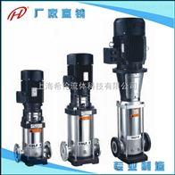 CDLF不锈钢立式离心泵