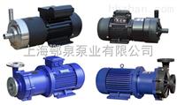 CQ系列小型磁力泵CQ型磁力驱动泵