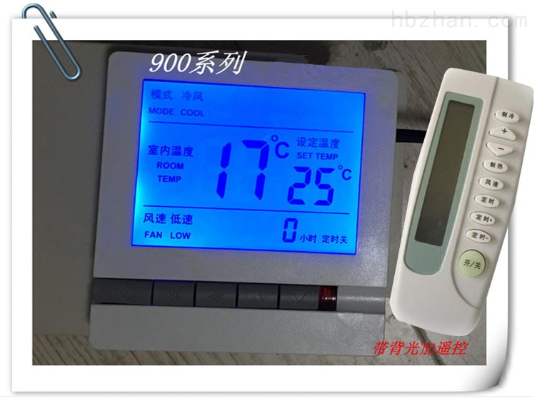 900a-中央空调液晶温控器