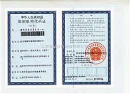 江蘇盛藍組織代碼證