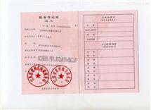 江苏盛蓝 税务登记证