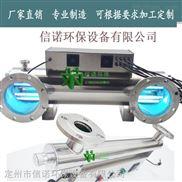 XN-UVC-1200-信诺【专业生产】紫外线杀菌灯消毒器1200瓦污水废水处理专业除菌设备售后有保障