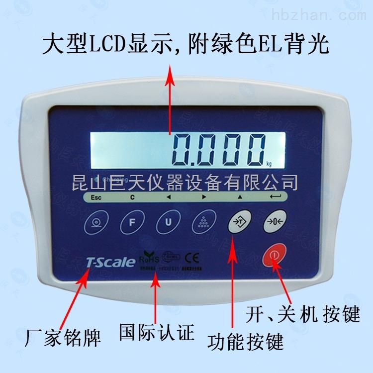 台衡惠而邦电子秤选型