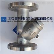 GL41-16P不锈钢法兰过滤器