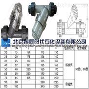 透明PVC-Y型过滤器