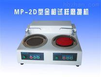 MP-2D金相試樣磨拋機