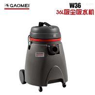 W36高美干湿两用高档专用吸尘器