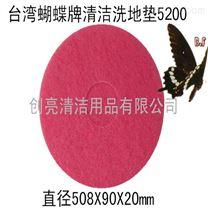 供应20寸白黑红均有抛光清洁蝴蝶牌百洁垫酒店专用