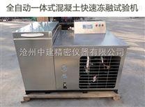 全自動一體式混凝土快速凍融試驗機