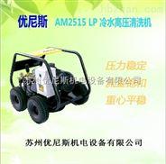 无锡AR2515冷水高压清洗机