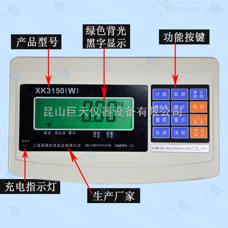 XK3150(W)重庆外接三色灯200千克报警电子台秤