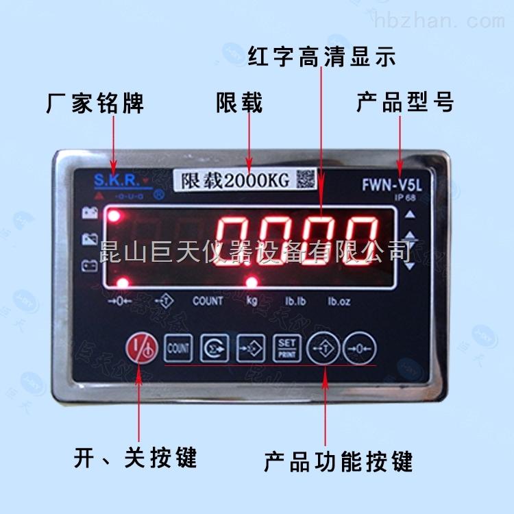 FWN-V5L山东不锈钢防水75千克电子台秤