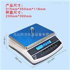 河北15kg电子桌秤 QHW-15KG/0.5g/0.2g高精度电子秤