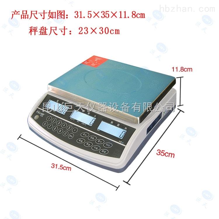JSC/QHC广东QHC/6公斤计数电子桌秤电子厂用