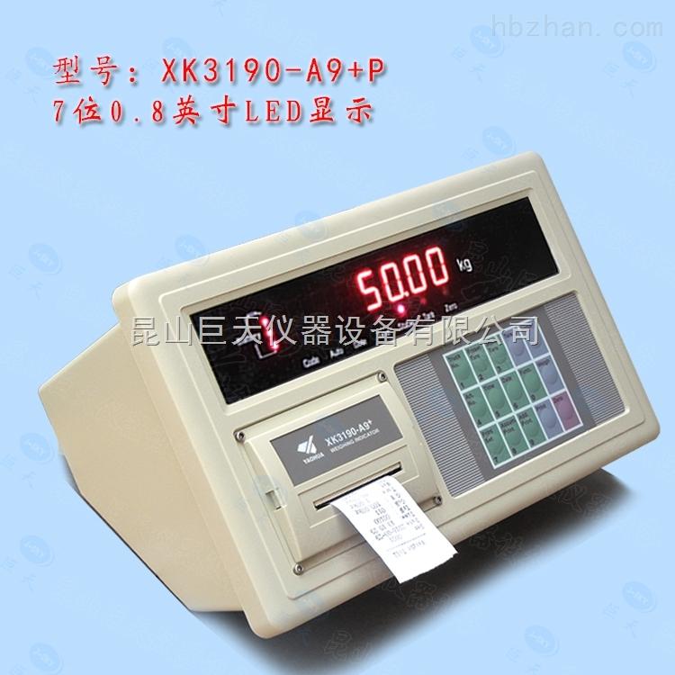 耀华XK3190-A9+P可打印打印小票称重表头多少钱