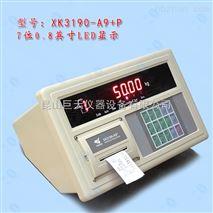 XK3190-A9P耀华地磅显示器带打印的多少钱?