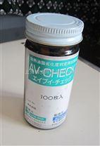 ADVANTEC加热油脂劣化度判定用试验纸AV-CHECK试纸