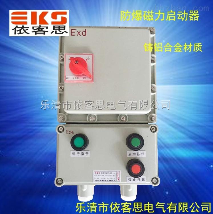 bqc-9a防爆磁力启动器控制水泵电机开关
