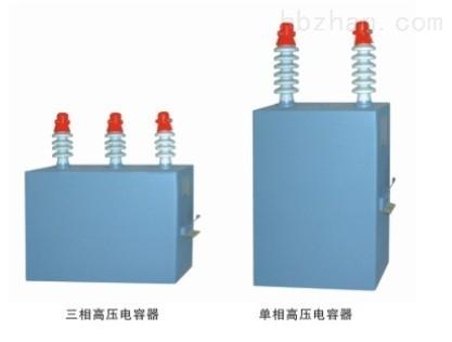 西安高压电容器厂家