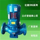 IRG65-100家用管道泵