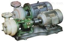 氟塑料磁力离心泵50FSB-30L氟塑料离心泵