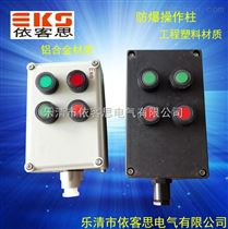 BZC8050-A2D2K1G防爆防腐操作柱