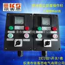 FXK-A2D2B1G防水防尘防腐控制箱厂家报价