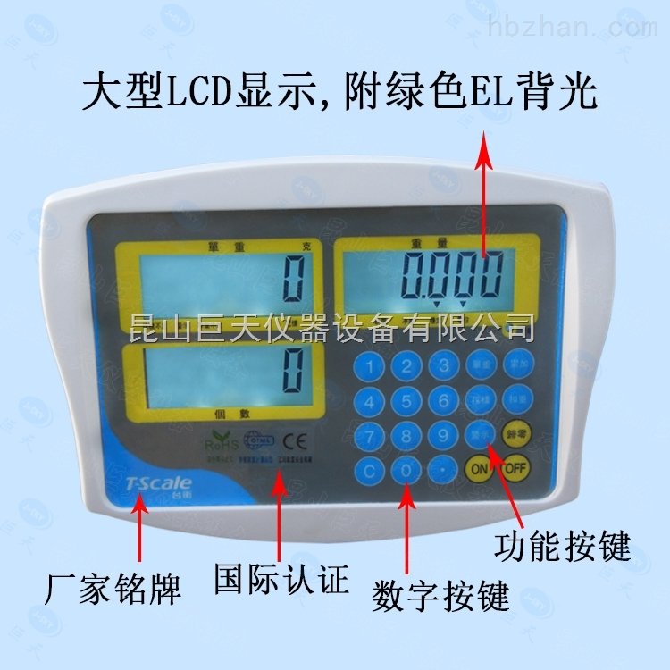 XK3108-KC台衡惠而邦80公斤电子台秤/称
