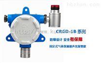 在線式硫化氫探測儀價格CRGD-1B