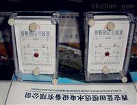 水电测控专家-ZJX-3剪断销信号装置工作原理图