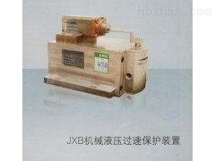 瑞典纯机械无源过速保护装置JXB机械液压过速保护装置