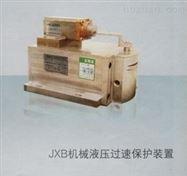 JXB-400机械液压过速保护装置